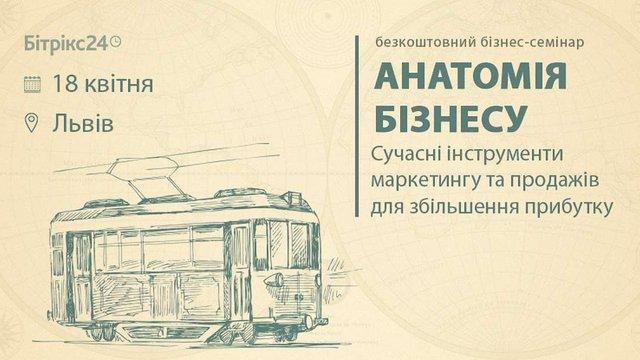 Наймасштабніша бізнес-подія Західної України «Анатомія бізнесу» з ТОП-експертами ринку у Львові