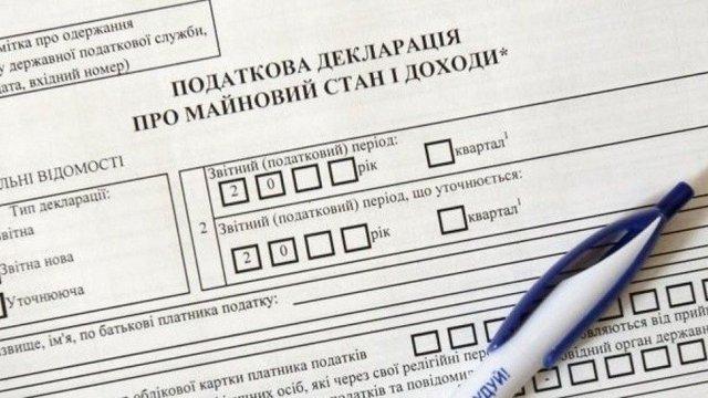 ДФС анонсувала програмне забезпечення для автоматичного заповнення е-декларацій