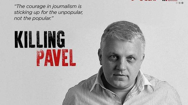 Українські журналісти отримають престижну світову нагороду за фільм про вбивство Павла Шеремета