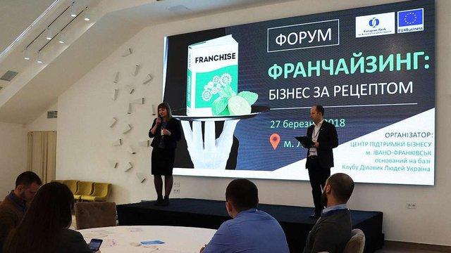 У Львові відбувся Форум «Франчайзинг: бізнес за рецептом» в рамках ініціативи EU4Business