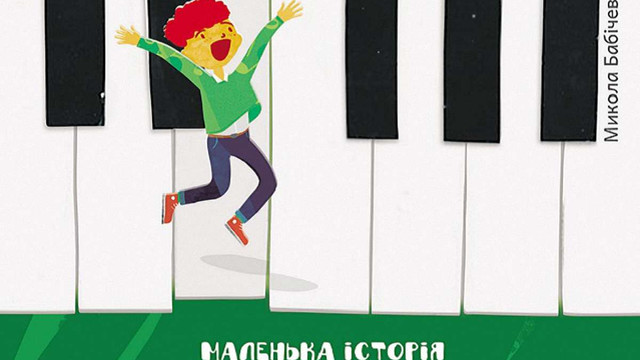 В Україні видали електронну книгу для дошколят про класичну музику