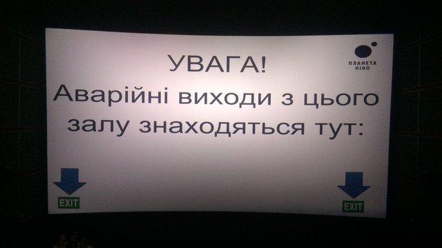 Львівська «Планета кіно» розпочинає сеанси схемою аварійних виходів