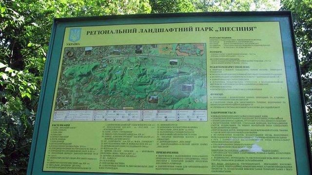 У Львові обрали директора парку «Знесіння»