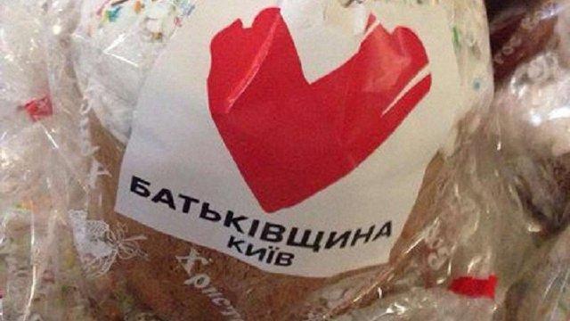 У Михайлівському соборі УПЦ (КП) посвятили паски з партійною символікою