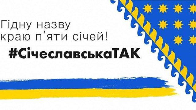Народний депутат запропонував перейменувати Дніпропетровську область на Січеславську