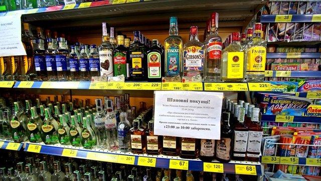 Львівська мерія відмовилась скасувати заборону торгівлі алкоголем уночі