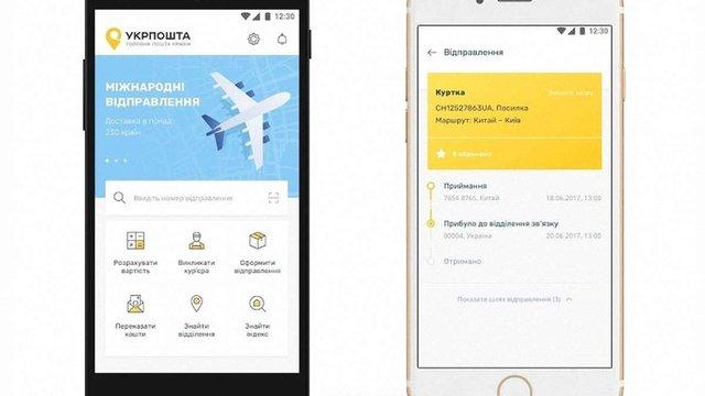 «Укрпошта» запустила власний мобільний додаток і запрошує спробувати тестову версію