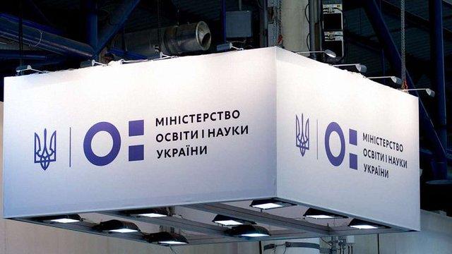 Міносвіти роз'яснило порядок вступу до навчальних закладів України з окупованих територій