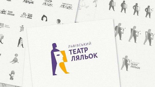 Для львівського лялькового театру розробили новий логотип