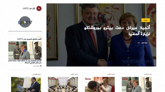 Сайт телеканалу іномовлення України UA|TV запрацював арабською мовою