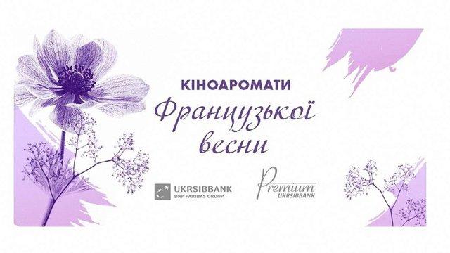 Французька весна прямує до Львова. Класику та новинки французького кіно покаже UKRSIBBANK