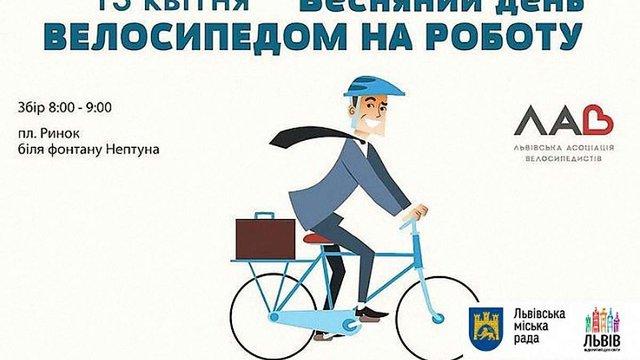 У п'ятницю львів'ян закликають спільно розпочати велосезон
