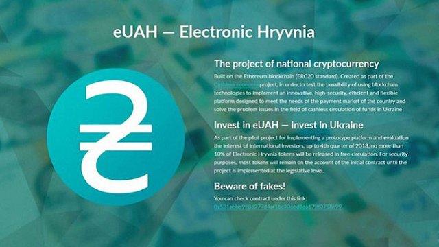 Шахраї запустили фейкову криптогривню нібито від НБУ