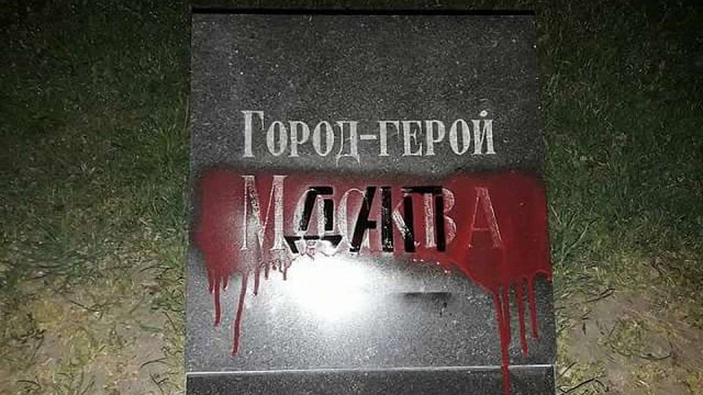 На одеській Алеї Слави націоналісти зафарбували назви російських міст-героїв