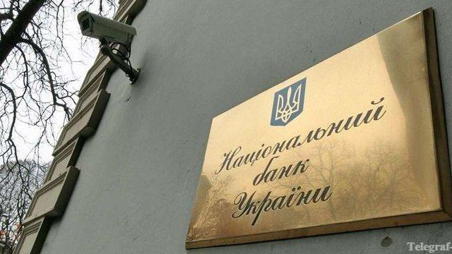 НБУ відкрив доступ до бази топ-менеджерів банків