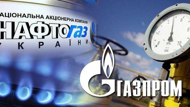 «Газпром» подав у Стокгольмський арбітраж документи на розірвання контрактів з «Нафтогазом»