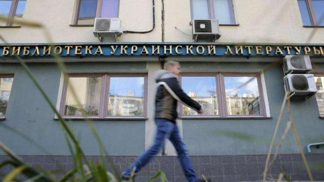 У Москві остаточно знищили Бібліотеку української літератури