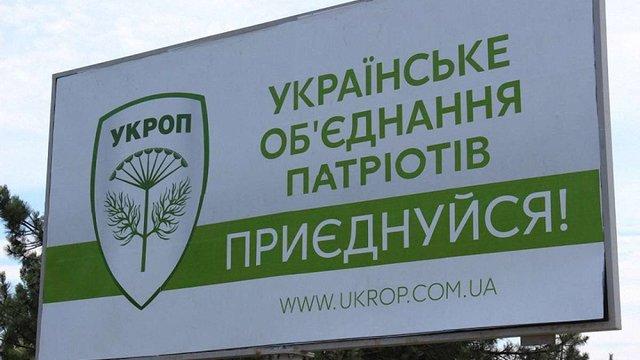 У партії «УКРОП» конфіскують майже ₴200 тис. внесків