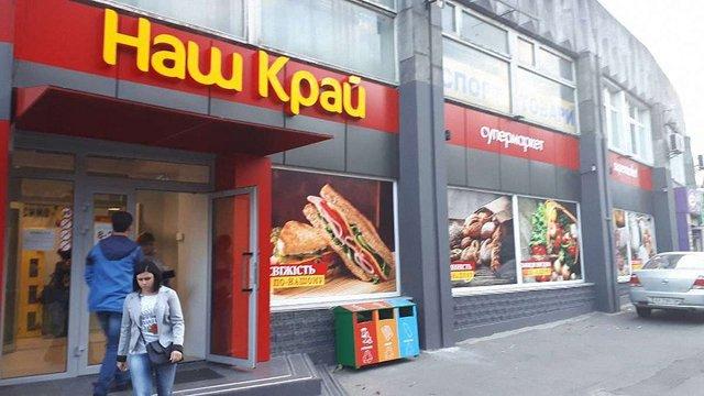АМКУ дозволив об'єднання чотирьох мереж супермаркетів
