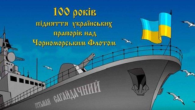 У мережу виклали мультик до 100-річчя підняття українських прапорів на Чорноморському флоті