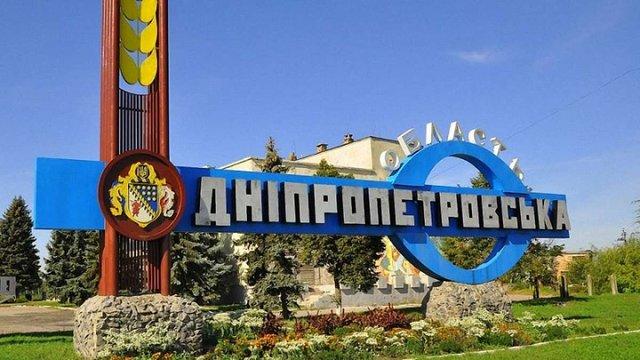 У парламенті почали процес перейменування Дніпропетровської області в Січеславську