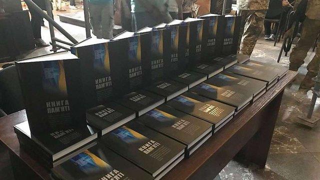 У Гарнізонному храмі презентували «Книгу пам'яті»