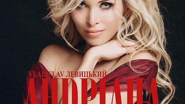 Співачка Андріана переспівала хіт Владіслава Левицького «Ой, мамо»