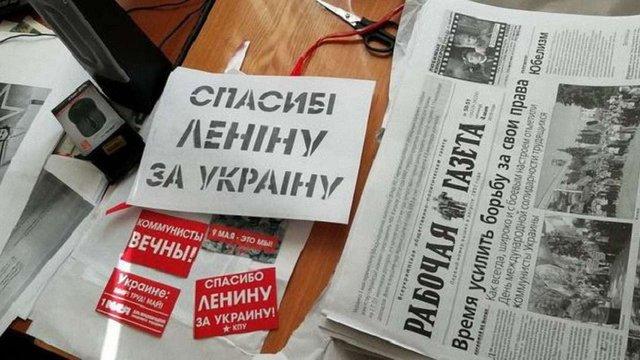 СБУ вилучила у керівників забороненої КПУ листівки із закликами до держперевороту