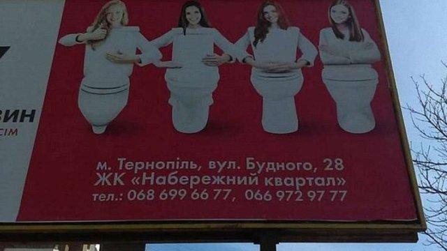 Магазин сантехніки у Тернополі оштрафували через рекламу жінок-унітазів