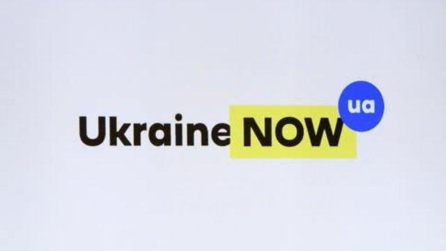Уряд затвердив бренд «Ukraine NOW» для популяризації України у світі