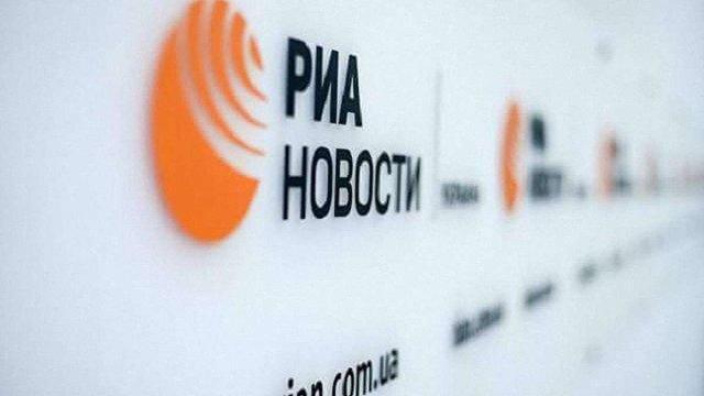 СБУ провела обшуки у київському офісі РИА Новости і затримала його керівника