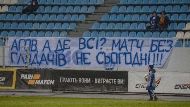 Чемпіонат української Прем'єр-ліги став найгіршим за відвідуваністю від часів незалежності