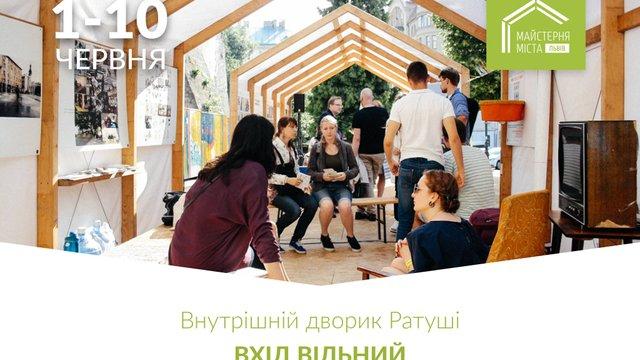 Організатори львівської «Майстерні міста» оприлюднили цьогорічну програму