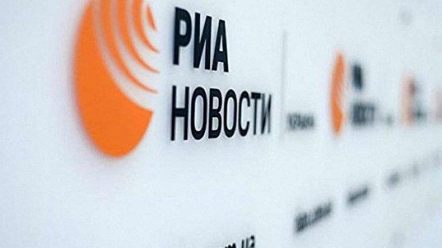 В Україні планують заблокувати активи та сайт місцевої редакції «РИА Новости»