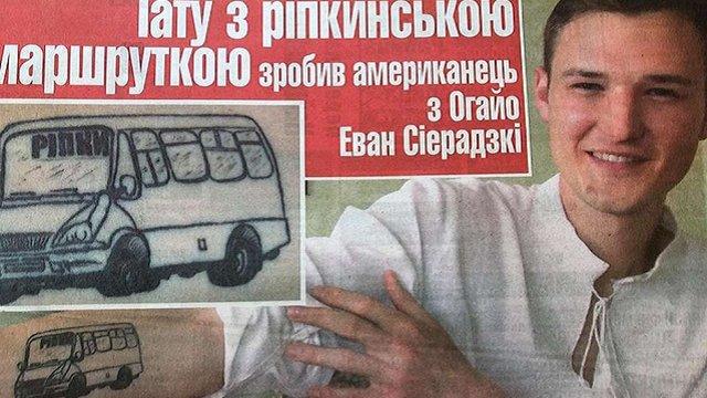 Американець після вчителювання в Україні зробив собі тату з маршруткою