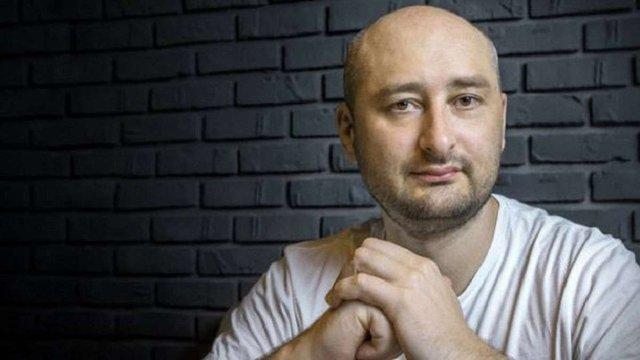 У Києві застрелили російського журналіста Аркадія Бабченка
