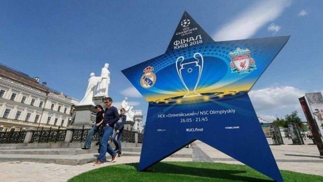 У день фіналу Ліги чемпіонів футбольні фанати витратили у Києві ₴50 млн