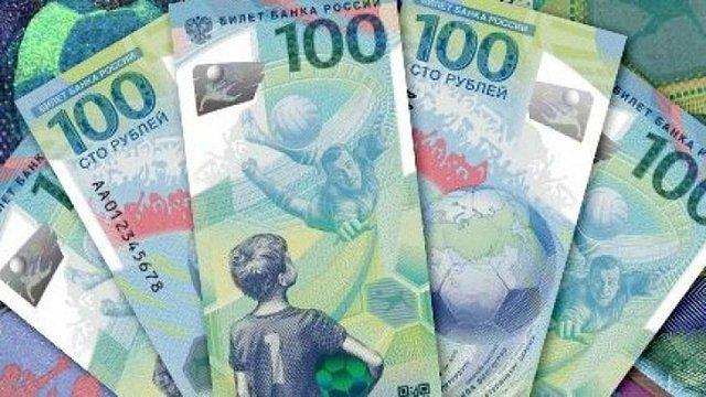 Нацбанк заборонив приймати російські 100 рублів, надруковані до Чемпіонату світу