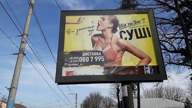 Кафе у Чернівцях оштрафували через сексистську рекламу