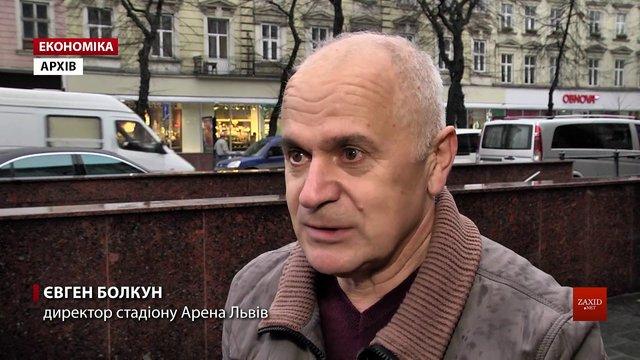 Директор «Арени Львів» пішов з посади