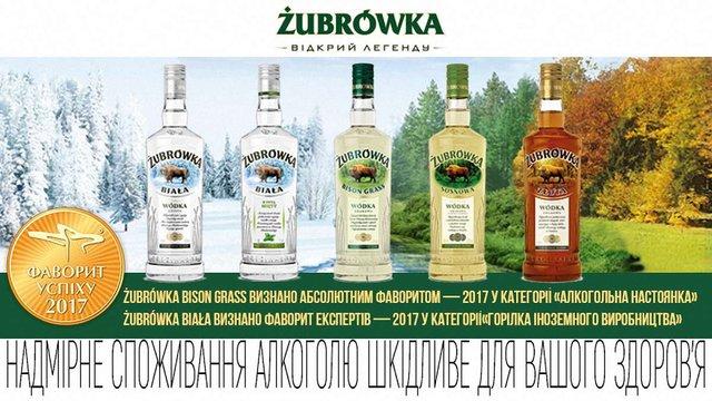 Польський бренд Zubrowka став переможцем в рамках рейтингу «Фаворити успіху»