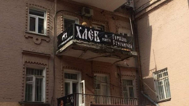 Праворадикали у центрі Києва зірвали рекламу компанії російського бізнесмена-українофоба