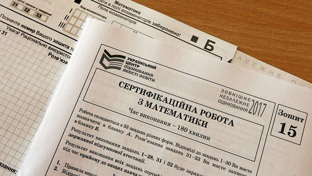 Експертна комісія визначила прохідний бал для чотирьох предметів ЗНО