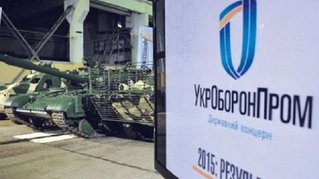 Підприємства «Укроборонпрому» об'єднають у п'ять спеціалізованих кластерів