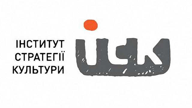 У Львові створили Інститут стратегії культури