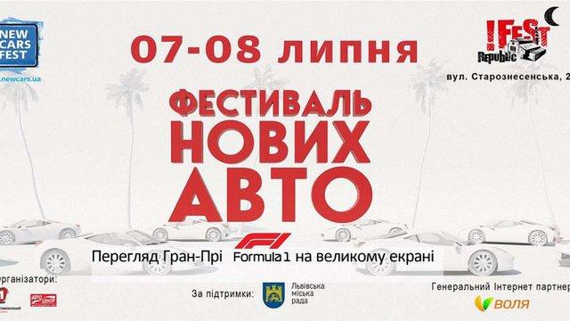 У липні у Львові відбудеться фестиваль нових автомобілів