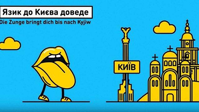 У Німеччині створили анімаційні ролики з українськими приказками