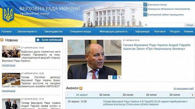 Сайт Верховної Ради випередив сайти інших парламентів світу за кількістю відвідувань