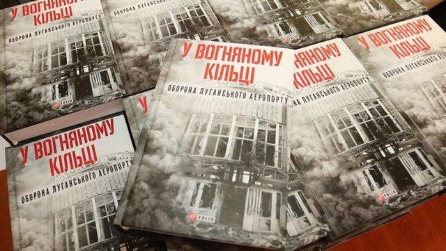 У Львові презентували першу в Україні книгу про оборону Луганського аеропорту