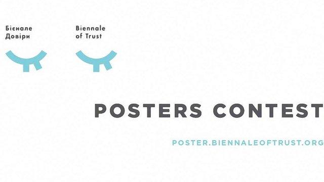 У Львові стартував конкурс плакатів на тему довіри із призовим фондом у €6 тис.